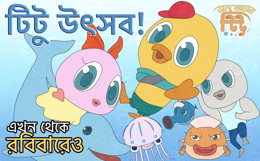 New series of Titu comic is released